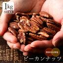 ピーカンナッツ 素焼きナッツ 送料無料 ピーカンナッツ 1kg (500g×2) [ ぺカンナッツ ピーカン ペカン ナッツ 無添加 無塩 素焼き 焙煎 グルメ