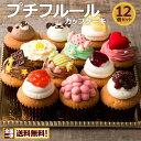 カップケーキ プチフルール12個セット 送料無料 スイーツ お取り寄せ ギフト 人気 土産 ケーキ パーティー かわいい 誕生日 (スイーツ ケーキ デコ デコレーション カップケーキ)プレゼント お返し ギフト かわいい ギフト 内祝い 結婚祝い