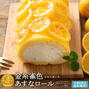 ケーキ 送料無料 レモン ロールケーキ 金糸雀色 あすなロール レモンロール かなりあいろ レモンロール