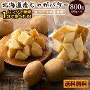 じゃがバター 北海道産 国産 皮付きじゃが芋 800g(200g×4袋) レンジでお手軽!