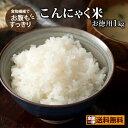 こんにゃく米 1kg 蒟蒻米 コンニャク グルメ食品 お取り寄せ 訳あり メール便