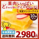 アイス 果肉いっぱい どきゅんと アイスキャンディ 常夏マンゴーアイス 10本 ...