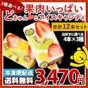 アイス 果肉いっぱい どきゅんと アイスキャンディ 全6種から3種選べる 12本セット (4