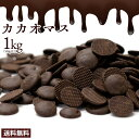 【予約受付中!】 カカオマス 1kg (500g×2) [ ...