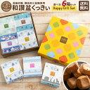 ギフト スイーツ クッキー 送料無料 8種から6個選べる 高級砂糖讃岐和三盆糖使用 讃岐和讃盆くっきぃ