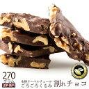 チョコレート 送料無料 訳あり スイーツ 割れチョコ 本格クーベルチュール使用 割れチョコ ごろごろクルミ 300g 割れチョコレート クーベルチュール 訳あり チョコ チョコレート 業務用 製菓材料 板チョコ