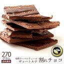【予約受付中!】 チョコレート 送料無料 訳あり スイーツ 割れチョコ 本格クーベルチュール使用 割