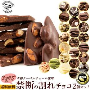 【予約受付中!】 チョコレート 送料無料 訳あり スイーツ 割れチョコ 23種類から選べるクーベルチュールの贅沢割れチョコ 2個セット [ケーキ割れチョコ 割れチョコ チョコ クーベルチュール チョコレート 業務用 製菓材料 板チョコ] 訳あり チョコレート