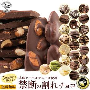 チョコレート 送料無料 訳あり スイーツ 割れチョコ 23種類から選べるクーベルチュールの贅沢割れチョコ 300g割れチョコレート クーベルチュール 訳あり チョコ チョコレート 業務用 製菓材料 板チョコ 1,000円ポッキリ 1000円 ぽっきり