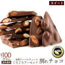 チョコレート 送料無料 訳あり スイーツ 割れチョコ 本格クーベルチュール使用 割れチョコ アーモンドチョコ スイート お試し 100g割れチョコレート クーベルチュール 訳あり チョコ チョコレート 業務用 製菓材料 板チョコ