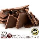 ≪ポイントUP中≫チョコレート送料無料訳ありスイーツ割れチョコキャラメルプリン300g2個セットクーベルチュールの贅沢割れチョコレートケーキ割れチョコ割れチョコレートクーベルチュールミルク訳ありチョコレートギフト[Pアップ期間:12/23(月)09:59迄]