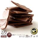 ≪ポイントUP中≫チョコレート送料無料訳ありスイーツ割れチョコオペラ2個セットクーベルチュールの贅沢われチョコレート割れチョコわれチョコレートクーベルチュールミルクチョコレート訳ありチョコレートギフト[Pアップ期間:12/23(月)09:59迄]