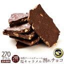 チョコレート 送料無料 訳あり スイーツ 割れチョコ 本格クーベルチュール使用 割れチョコ 塩キャラメル 270g×2個セット 割れチョコレート クーベルチュール 訳あり チョコ チョコレート 大量 業務用 製菓材料 板チョコ