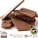 ≪ポイントUP中≫チョコレート送料無料訳ありスイーツ割れチョコダージリン300g4個セットクーベルチュールの贅沢われチョコレートケーキ割れチョコ割れチョコわれチョコレートクーベルチュールミルクチョコレートギフト[Pアップ期間:12/23(月)09:59迄]