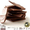 ≪ポイントUP中≫チョコレート送料無料訳ありスイーツ割れチョコオペラ4個セットクーベルチュールの贅沢われチョコレート割れチョコわれチョコレートクーベルチュールミルクチョコレート訳ありチョコレートギフト[Pアップ期間:12/23(月)09:59迄]