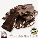 ≪ポイントUP中≫チョコレート送料無料訳ありスイーツ割れチョコマシュマロ4個セットクーベルチュールの贅沢われチョコレートケーキ割れチョコ割れチョコカカオマスわれチョコレートクーベルチュールスイートチョコレート[Pアップ期間:12/23(月)09:59迄]