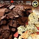 割れチョコ送料無料訳あり21種類から4つ選べるクーベルチュール贅沢割れチョコレート合計最大1.2kg[ケーキ割れチョコ割れチョコハイカカオカカオマスアーモンドチョコクーベルチュール]訳ありチョコレート