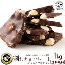 チョコレート 送料無料 訳あり スイーツ 割れチョコ 本格クーベルチュール使用 割れチョコ 『ごろごろマカダミア(スイート)』 1kg割れチョコレート クーベルチュール 訳あり チョコ チョコレート 業務用 製菓材料 板チョコ