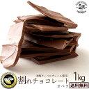 チョコレート 送料無料 訳あり スイーツ 割れチョコ 本格クーベルチュール使用 割れチョコ 『オペラ(ミルク)』 1kg割れチョコレート クーベルチュール 訳あり チョコ チョコレート 業務用 製菓材料 板チョコ