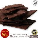 チョコレート 送料無料 訳あり スイーツ 割れチョコ 本格クーベルチュール使用 割れチョコ 『 ハイカカオ 86% 』 1kg割れチョコレート クーベルチュール 訳あり チョコ チョコレート 業務用 製菓材料 板チョコ