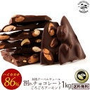 チョコレート 送料無料 訳あり スイーツ 割れチョコ 本格クーベルチュール使用 割れチョコ 『ごろごろアーモンド ハイカカオ 86% 』 1kg割れチョコレート クーベルチュール 訳あり チョコ チョコレート 業務用 製菓材料 板チョコ