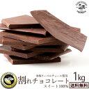 チョコレート 送料無料 訳あり スイーツ 割れチョコ 本格クーベルチュール使用 割れチョコ 『スイートチョコ 100%』 1kg割れチョコレート クーベルチュール 訳あり チョコ チョコレート 業務用 製菓材料 板チョコ