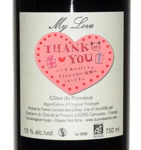 マイラヴ2014[デュペレバレッラ]!ワインのラベルにオリジナルメッセージを書き込めるワイン!