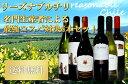 リーズナブルチリ!名門生産者によるコスパ対決6本セット! ヨーロッパ主要葡萄品種が格安で絶対満足を味