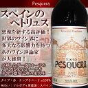 【スペインワイン】
