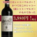 赤ワイン カベルネ ヴィヴァン[2013]・メドック2級シャトー・デュルフォール・ヴィヴァンのセカンド