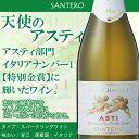 【イタリアナンバー1】天使のアスティ 甘口 スパークリング ワイン 白 サンテロ 【金賞ワイン ワイン 金賞 イタリアワイン】