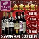こだわりづくしの金賞づくし ボルドー ワイン セット 金賞受賞 赤 6本セット 赤ワイン コク旨 ボ