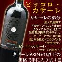 【イタリアトップ生産者】ファンティーニ・ファルネーゼ・モンテプルチアーノ・ダブルツォオワインwine【ヴィンテージは順次変わります】 ギフト プレゼント 750ML