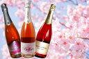 お花見セット 豪華絢爛ロゼスパーク3本 ニューヨークタイムズナンバーワン本格カヴァなど豪華3本セット ワイン wine