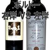 ボルドー右岸左岸飲み比べ2本セット! フロンサック メドック ワイン 金賞 金賞ワイン セット フランスワイン bordeaux wine