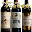 全て格付けコートの金賞ボルドー  コートのワイン満喫尽くし 3本セット フルボディー