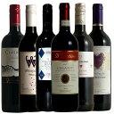リーズナブル・ハッピーワインデイリーワインにも妥協しない赤ワイン6本セットワインセットwine赤ワインセット送料無料 イタリアワインスペインワイン訳あり ギフト プレゼント 750ML
