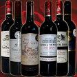 3ランク上格付けコート満載 豪華木樽熟成入 ワンランク上のボルドーワイン6本セット 送料無料 ワイン セット 金賞 金賞ワイン 赤 赤ワイン ワインセット フランスワイン ボルドー bordeaux wine 訳あり 福袋 売れ筋 送料込み
