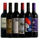 毎日贅沢毎日豪華 赤ワイン デイリーワインにも妥協しない 豪華デイリーワイン 赤 送料無料 ワイン セット ワインセット 6本セット売れ..