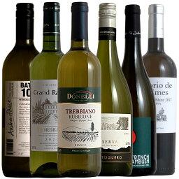 毎日贅沢毎日豪華 白ワイン 6本セット ワイン セット ワインセット 送料無料 白 売れ筋ワインセット 訳あり wine 【あす楽】