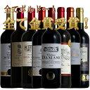 格上、トリプル金賞、全てがハイスペック!ボルドー金賞受賞ワイン8本セットワインセット送料無料ボルドー赤ワインセット金賞赤ワインbordeauxwine ギフト プレゼント ワイン 金賞 赤ワインr-41003 750ML  あす楽
