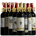 ボルドー金賞受賞ワイン8本セット 送料無料 ボルドー ワインセット 赤 ワイン セット 金賞 赤ワイン bordeaux wine 訳あり【あす楽】【ワイン】