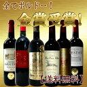 厳選された金賞6本のワインセット ボルドー ワイン セット 金賞 フランスワイン 金賞ワイン