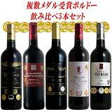 メダル合計16個 トリプル金賞ボルドー 5本 ワイン セット ボルドー ワインセット 赤5本 金賞 赤ワインフルボディー 福袋 カベルネソービニオン メルロー カベルネフラン 送料無料 bordeaux wine