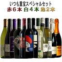 ワイン セット 金賞