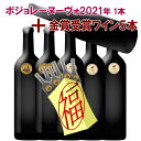 【ボジョレーヌーヴォ入】訳あり 福袋 金賞受賞ワイン6本セット 色が選べます 人気セットのバックナンバー 良品あり 理由はさまざま 全..