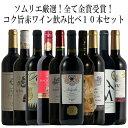 世界の金賞10本!全て金賞受賞!ワイン名産国飲み比べ10本セ...