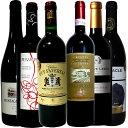 毎日贅沢毎日豪華 赤ワイン デイリーワインにも妥協しない 豪華デイリーワイン 赤 送料無料 ワイン セット ワインセット 6本セット売れ筋 ギフト 訳あり wine 送料込み