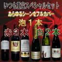 いつも登場どこにも登場 重宝セット 泡1白2赤3セット ワインセット 送料無料 金賞ワイン ワイン セット 白 白ワイン 白ワインセット 赤 赤ワイン 赤ワインセット wine イタリアワイン 送料込み 訳あり【重宝】【あす楽】