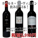 大人気品種 カベルネ・ソーヴィニヨン 飲み比べ 3本 赤ワイン ワイン セット 赤 ワインセット フランスワイン チリワイン【あす楽】